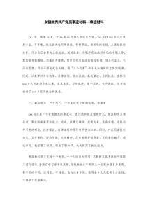 乡镇优秀共产党员事迹材料..