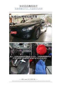 上海汽车音响升级标致508音..