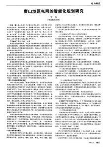 唐山地区电网的智能化规划..