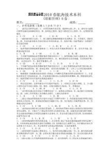 船舶管理B卷及参考答案本科