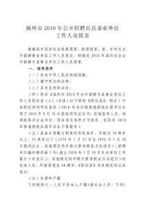 扬州市2010年公开招聘市直..
