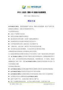 4G World China 2011赞助方案(中文) - 赞助方案