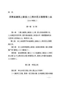 河南省建筑业新技术应用示范工程管理办法(2016)年修订
