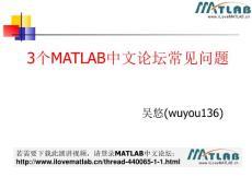 3个matlab中文论坛常见问题..