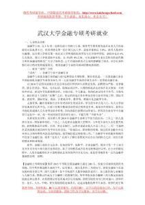 武汉大学金融专硕考研就业