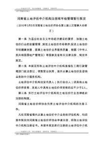 河南省土地评估中介机构注册和年检管理暂行规定