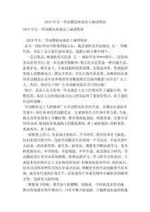 201N年五一勞動模范座談會上演講致辭(完整版)