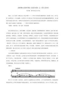 浅析鲍元恺钢琴版《炎黄风情》之《黄土悲欢》