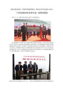 《中国画都国画名家作品》邮票珍藏册(背景及内容介绍)