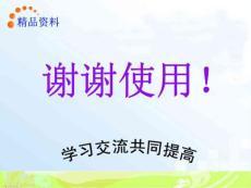 商务英语实训教程 蒋景东 Project 6新