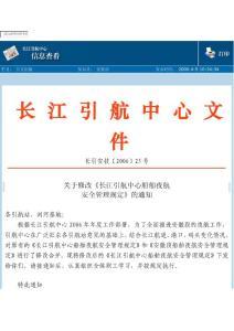 长江引航中心夜航管理规定