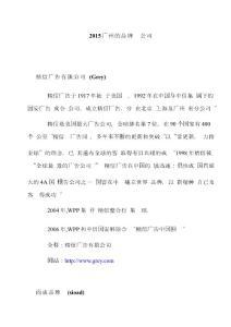 2015广州的品牌设计公司