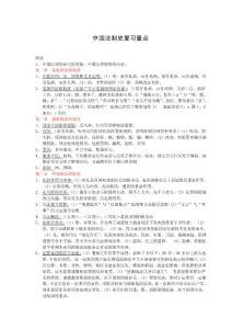中国法制史重点小抄