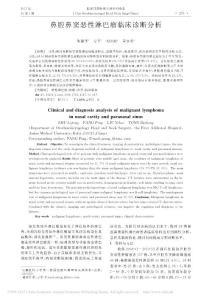 鼻腔鼻窦恶性淋巴瘤临床诊断分析_朱丽平
