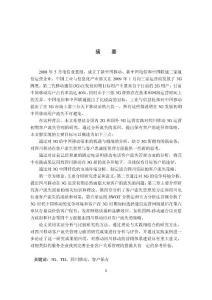 3g运营初期四川移动客户保有策略分析