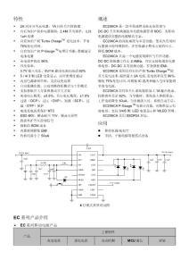 EC206CA(2A充电1A放电全集成移动电源管理IC)