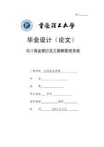 商业银行员工薪酬管理系统论文初稿毕业论文