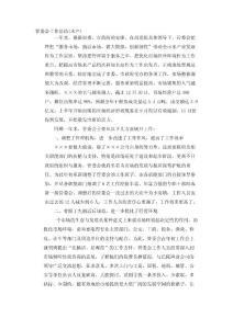 管委会工作总结(水产&..