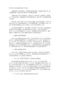 第97届广交会安徽交易团工..