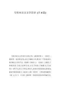 專轉本語文文學常識 (共4篇)