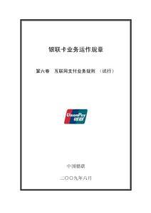 最新银联业务规则_第六卷 《互联网支付业务规则(试行)》(2009年6月修订版)