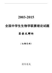 2003-2015年全国中学生生物学联赛试题及答案(解析精排修改版)资料