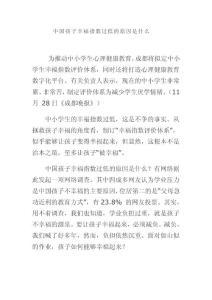 中国孩子幸福指数过低的原..