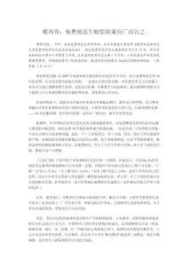 熊丙奇:师范生政策