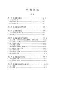 F3-空调系统(维修手册)