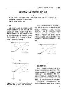 尾支线设计及在接触网上的运用