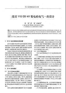 浅议110/20kv变电站电气一..