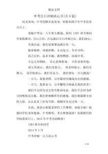 中考百日冲刺决心书(共8篇)