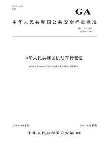 中华人民共和国机动车行驶证