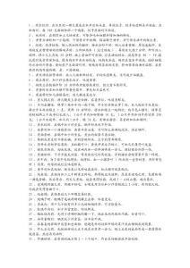 71個做飯技巧、41種粥的做法和60條實用生活小常識