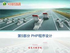 PHP程序設計