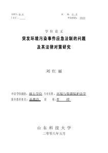 突发环境污染事件应急法制问题及其法律对策的研究论文