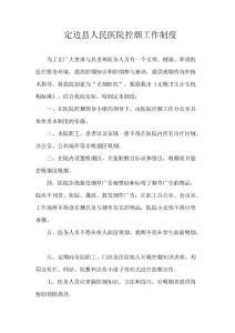 定边县人民医院控烟工作制度