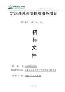 定远县总医院保洁服务项目招标文件