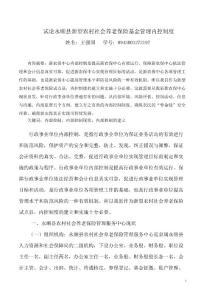 王强国2稿:永顺县新型农村社会养老保险基金运作的..