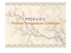 PTC基本常识机械仪表工程科技专业资料