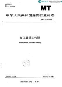 矿工普通工作服MTT 843-1999|旷工工作服标准【完整版】免费下载
