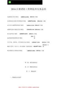 2016注冊消防工程師技術實務總結(超全)