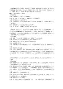柴静采访黄渤文稿