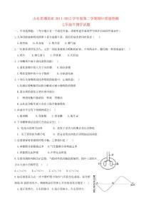 山东省潍坊市2011-2012学年..