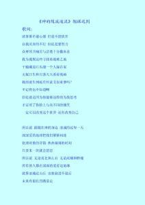神的随波追流(中文歌词)