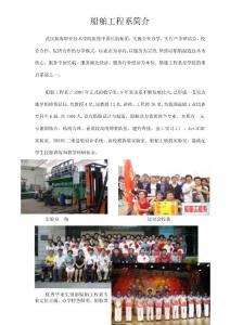武汉航海职业技术学院船舶工程系介绍