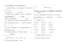 小学六年级数学毕业升学模拟考试卷八A4纸版