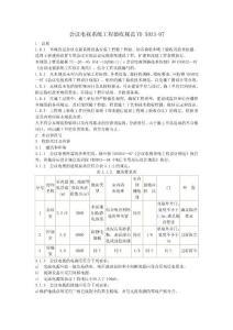 会议电视系统工程验收规范