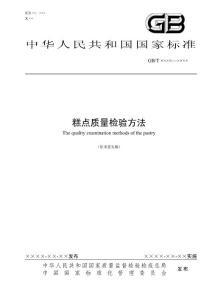 本本标准由中国商业联合会提出