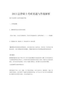 2013年法律硕士考研题库试题汇总